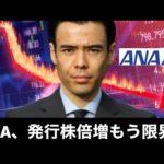 ANAHD、 発行株数を倍増、限界なのか?(動画)