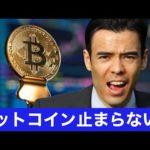ビットコイン5万5千ドル、時価総額1兆ドル突破!(動画)