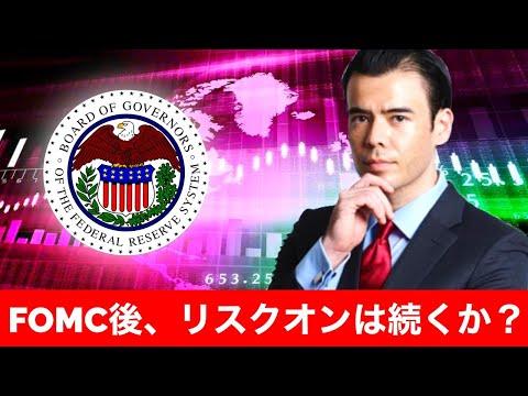 FOMC後、リスクオンは続くか?(動画)