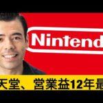 任天堂、営業益が12年ぶり過去最高、株を買う!(動画)