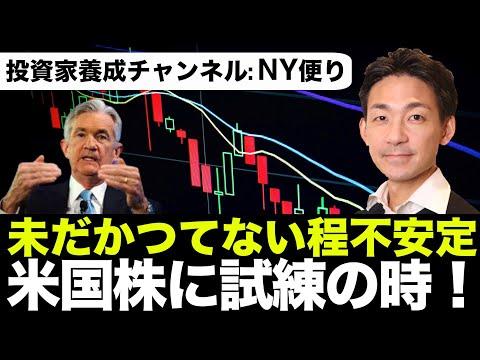 【米国株 9/22】米国株に試練の時。未だかつてない程に不安定(動画)