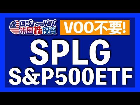 株高&円安でも6200円でS&P500に投資できるETF・SPLGを紹介します【米国株投資】2021.10.27(動画)