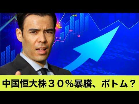 【速報】中国恒大株30%暴騰、ボトム?(動画)