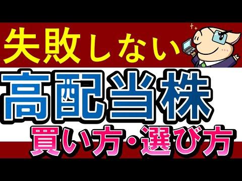 【高配当株】おすすめの選び方・買い方!失敗を防ぐ銘柄分析・5選(動画)