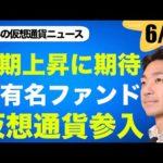 6/12 世界の仮想通貨ニュース!巨大ファンドが仮想通貨市場に参入!(動画)