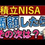 【積立NISA・卒業】満額したら次はどうする…?おすすめ投資先(動画)