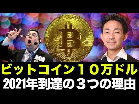 ビットコイン2021年末に10万ドルの3つの理由とは?(動画)