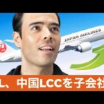 JAL大暴落は終わった、中国LCC春秋航空に追加出資!(動画)