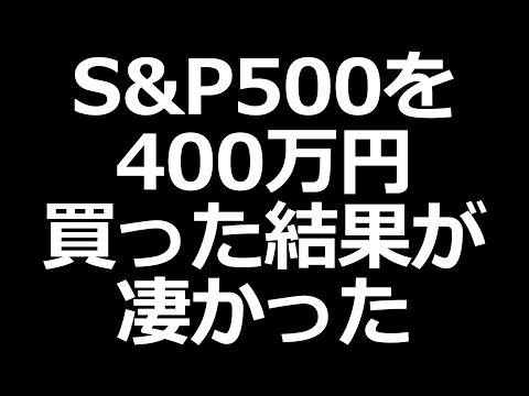 S&P500の投資結果が凄いw 7ヶ月目の運用成績【S&P500 右肩上がり】(動画)