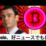ビットコイン、好ニュースでも10%暴落!(動画)