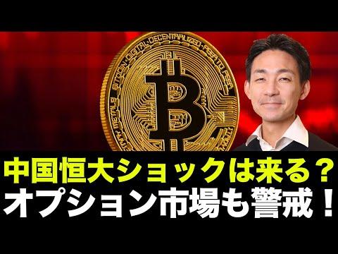 ビットコイン・仮想通貨は暴落。中国恒大ショックは来るのか?イーサリアムオプション市場は警戒!(動画)