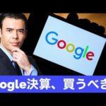 グーグル10%暴騰、決算分析、今買うべきか?(動画)