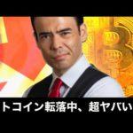 ビットコイン転落中、超ヤバイ動き(動画)