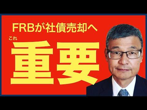 【米国株6/3】FRBが買い入れた社債、ETFを年末までに売却(動画)
