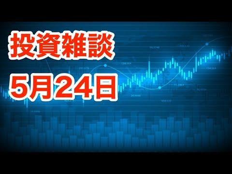 投資雑談2021年5月24日(動画)