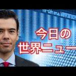 国際ニュース12/30、米国株下がり、イギリス感染数拡大、米上院が給付金増加を阻止、バイデンの中国ハイテク制度、(動画)