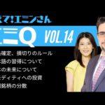 【エミQ】教えて!エミンさん Vol.14「利益確定、損切りのルール」「日本語の習得」「日本の未来について」「コモディティへの投資」「個別銘柄の分散」(動画)