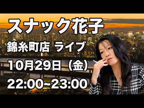 「スナック花子(錦糸町店)」ライブ!10月29日(金)22:00~23:00  米決算発表について語ろう!(動画)
