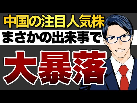 【悲惨】中国の注目人気株まさかの出来事で株価大暴落(動画)