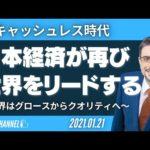 【新キャッシュレス時代】日本経済が再び世界をリードする 〜世界はグロースからクオリティへ〜(動画)