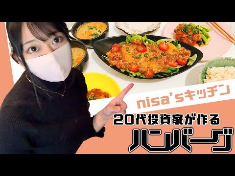 【NISA飯】20代OL投資家の料理術を紹介します!(動画)