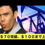 原油70ドル突破、100ドルまで上がる(動画)