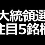 バイデン勝利シナリオで注目この5銘柄(動画)