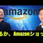 【米国株 7/30】Amazonショック!?グロース株に注意報出てます!(動画)