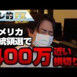 アメリカ大統領選で400万円近く損切りした!!最悪!!!(動画)