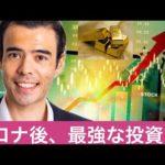 ポストコロナ、最強の投資はゴールド!(動画)