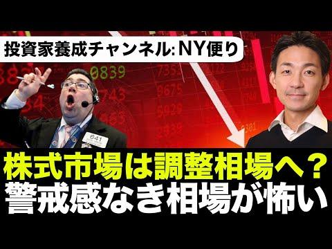 【米国株 9/21】中国恒大ショックは来るのか?オプション市場は楽観視。(動画)
