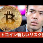 ビットコイン、新しいリスク発生(動画)
