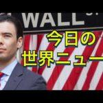 国際ニュース5/25、米国が日本渡航中止勧告で五輪リスク高まる、ビットコイン反発、中国株の上昇、中央銀行デジタル通貨、アウンサンスーチー氏の出廷(動画)