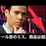 ウォール街のミス、コモディティ超危ない、歴史的な売るチャンス!(動画)