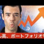 ドル高、ポートフォリオを守る、最強の方法!(動画)