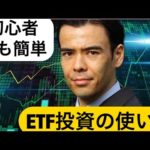 【初心者でも簡単】ETF投資で老後資金ポートフォリオを作る!(動画)