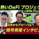 【突撃社長インタビュー】日本人も大活躍のDeFiプロジェクト xWIN.Financeにインタビュー!DeFiとは、xWINの特徴、設立に至る背景、規制なども伺いました!(動画)
