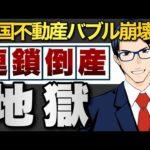 中国不動産バブル崩壊 連鎖倒産の地獄!(動画)