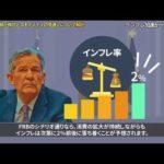 長期金利急落で明暗 上がるハイテク株と下がる金融株(動画)