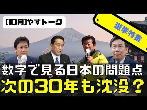 [やすトーク]数字で見る日本の問題点。次の30年も日本沈没?この状況を救える政治家・政党は?(動画)