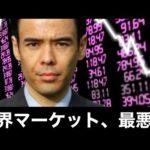 世界マーケット、最悪だ(動画)