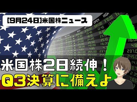 [米国ニュース9月24日]米国株2日続伸!Q3の決算に備えよ!(動画)