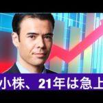 21年は中小株が急上昇する?(動画)