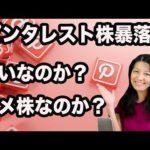 暴落ピンタレスト株は買いか?ダメ株なのか? (PINS)(動画)
