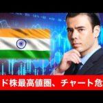 インド株が最高値圏、チャート危ない(動画)