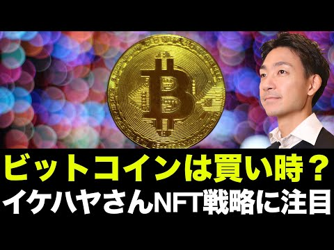 ビットコイン・仮想通貨は買い時?イケハヤさんのNFTビジネスに注目!(動画)