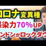 【ヤバい】コロナウイルスの変異種でロックダウン!日本は大丈夫か?(動画)