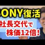 【実はソニー出身です】SONY完全復活で株価12倍に!【決算解説】(動画)