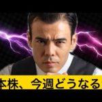 日本株、今週はどうなるか?(動画)