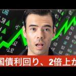JPモルガン、米10年債利回りは2%に押し上げる!(動画)